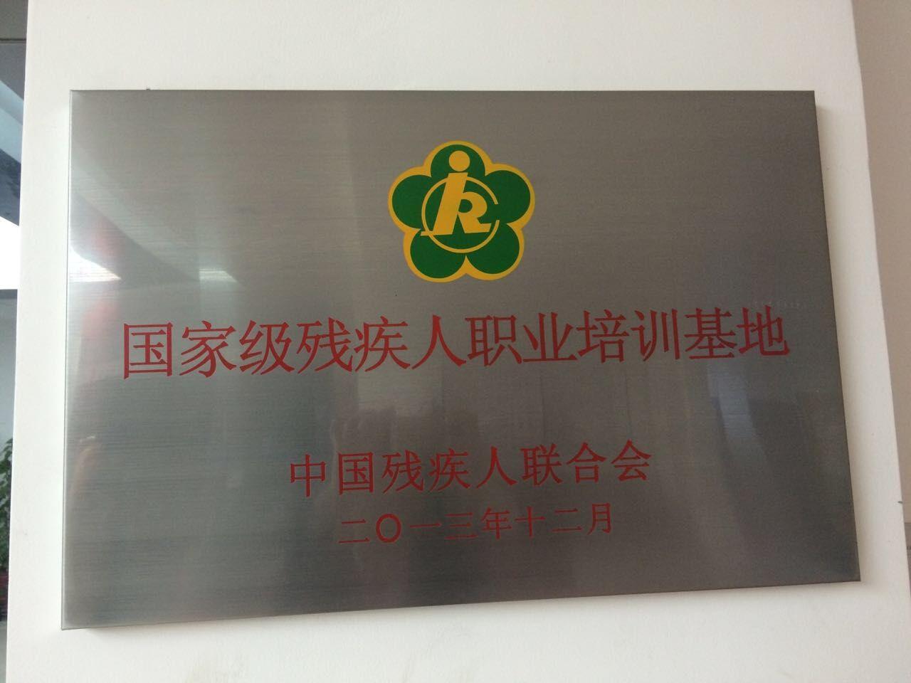 残疾人职业基地.jpg